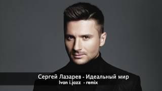 Сергей Лазарев  - Идеальный мир  Ivan i jazz remix
