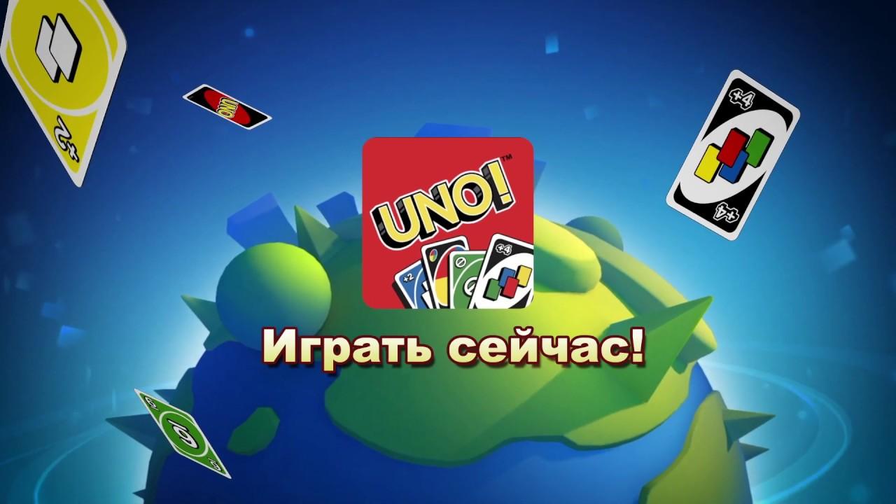 UNO Mobile Game (Уно)