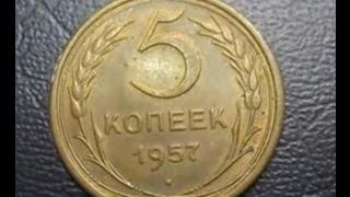 Монета пять 5 копеек 1957 года сколько стоит, характеристика /  Нумизматика СССР(Последнее время мы часто получаем вопросы: