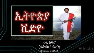 Ethiopia, Teddy Afro Video (2017/2009) new