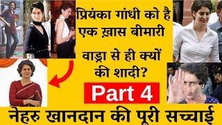 Priyanka Gandhi Biography in Hindi | Nehru Parivar Ka Itihas | प्रियंका गांधी की कुंडली | Part 4