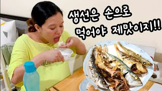 생선구이를 본능적으로 손으로 먹는 필리핀 아내. 필리핀…