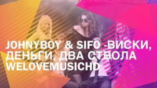"Johnyboy & Sifo - ""Виски, Деньги, Два Ствола"
