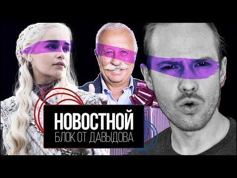 ИГРЫ ПРЕСТОЛОВ с ЛЕОНИДОМ ЯКУБОВИЧЕМ (Новостной блок от Давыдова)