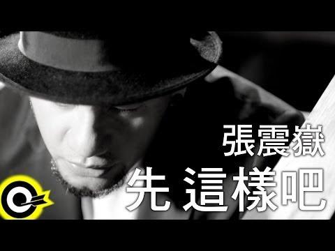 張震嶽-先這樣吧 (官方完整版MV)(HD)