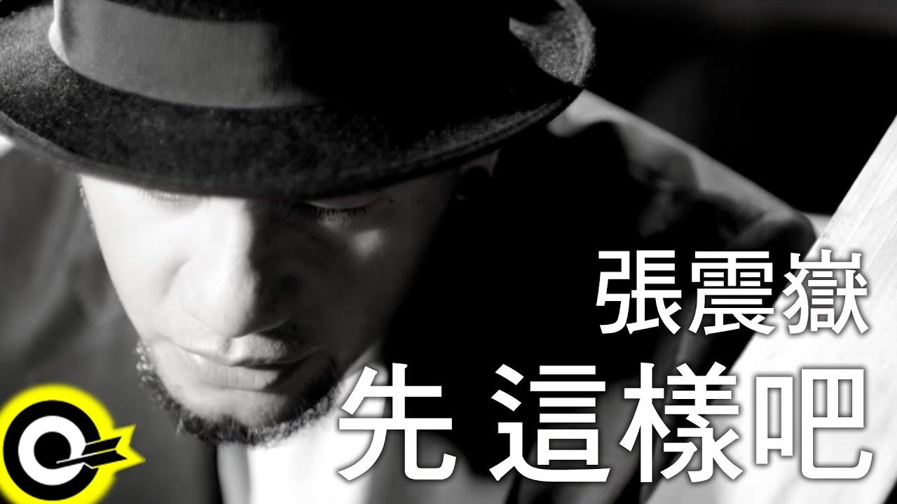 zhang-zhen-yue-a-yue-xian-zhe-yang-baofficial-music-video-hd-gun-shi-chang-pian-rock-records