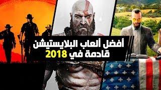 أفضل 10 ألعاب قادمة في 2018 | ألعاب الأكشن و المغامرات | PC PS4 XBOX ONE