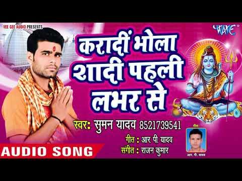 2018 सुपरहिट काँवर भजन - Karadi Bhola Shadi Pahali Labhar Se - Suman Yadav