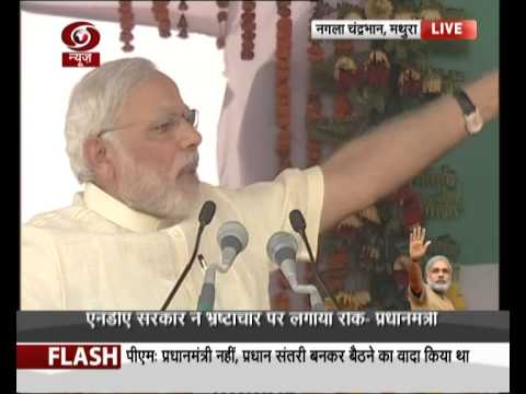 PM Modi addresses 'Jan Kalyan Sabha' in Mathura