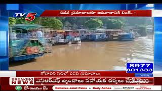Live : Papikondalu Boat Incident | TV5 Murthy