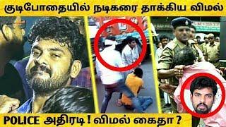 சற்றுமுன் குடிபோதையில் நடிகரை தாக்கிய விமல் போலீஸ் கைது ! Tamil Actor Vimal ! Hot Tamil Cinema News