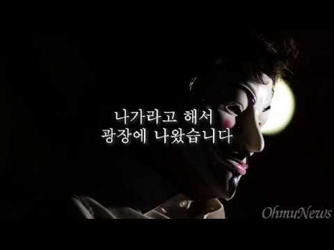 대한항공 직원연대, 3차 촛불집회 홍보 영상