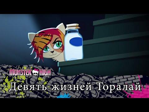 13 желаний Монстер Хай трейлер / 13 wishes Monster High Trailer HD