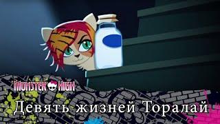 видео Monster High - Монстр Хай - Школа Монстров - Город Игрушек