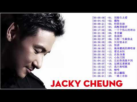 Jacky Cheung   20 Classic Love Songs   張學友 精選珍藏版《吻別   祝福   一千個傷心的理由》Best Songs Of Jacky Cheung 2018