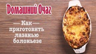 Лазанья с фаршем - рецепт приготовления лазаньи