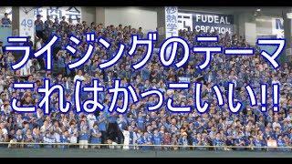 【震える。圧巻!】ライジングのテーマ 横浜DeNAベイスターズ 2017-8-19 東京ドーム