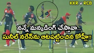 IPL 2019 : Kohli Funny Reaction When Sunil Narine Stops His Bowling || Oneindia Telugu