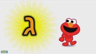 Learn the Hebrew letter GIMMEL YouTube Videos