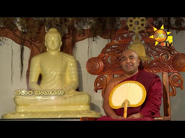 Hiru TV Samaja Sangayana | EP 529 | 2020- 03- 25