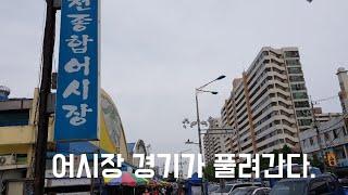 [ 인천종합 어시장 탐방] 국가재난금 지원 풀리고 여유…