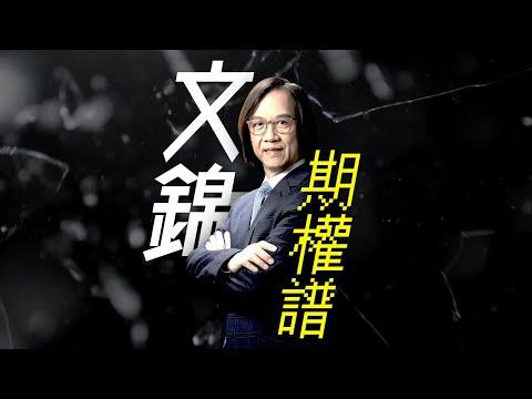 Raga Finance:文錦期權譜 20210622-- 主持 : 文錦輝 (艾德証券期貨有限公司 投資策略總監)