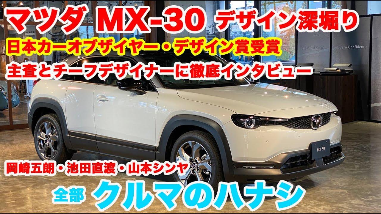 「マツダ MX-30のデザインを深堀りする」全部クルマのハナシ#9