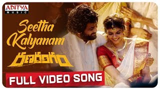 Seetha Kalyanam Full Video Song  Ranarangam Video Songs  Sharwanand Kalyani Priyadarshan