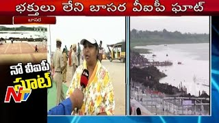 Godavari Pushkaralu 8th day : No VIPs at VIP Ghats in Basara