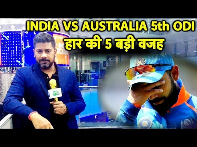 INDIA DEFEAT POST MORTEM: Five Questions for Indian Team Management | Vikrant Gupta | Ind vs Aus