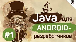 Java для Android-разработчиков - #1 - Hello, world!