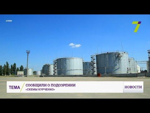 Новости 7 канал Одесса: Дело Сергея Курченко: главному диспетчеру сообщили о подозрении