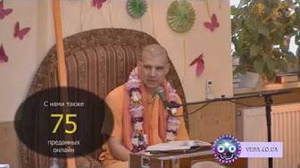 Шримад Бхагаватам 4.18.15 - Бхакти Расаяна Сагара Свами