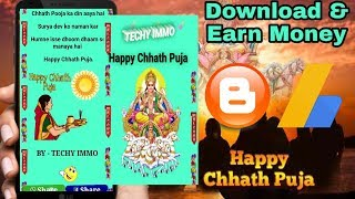 Download Chhath Puja Whatsapp Wishing Website For Blogger | Chhath Puja Wishing Script