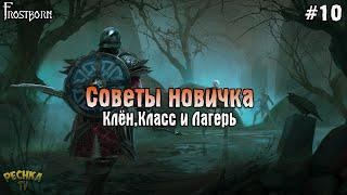 FROSTBORN ДЛЯ НОВИЧКОВ! СОВЕТЫ НОВИЧКА! Frostborn РАЗВИВАЕМСЯ С НУЛЯ! - Frostborn: Coop Survival #10