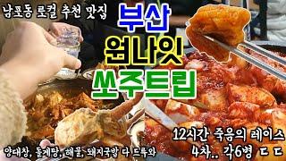 부산맛집! 원나잇쏘주트립(양곱창, 돌게탕, 해물, 돼지…