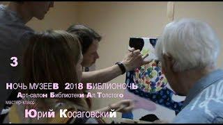 3 НОЧЬ МУЗЕЕВ  Косаговский *  Film Muzeum Rondizm TV