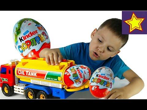 Видео: Машинка везет сюрпризы для детей. Открываем яйца с игрушками Kinder surprise eggs unpacking