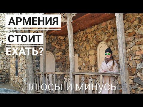 Стоит ли ехать в Армению: плюсы и минусы