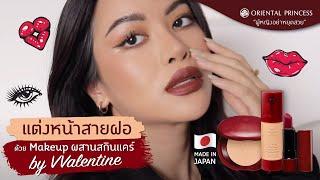 แต่งหน้าสายฝอ ด้วย Makeup ผสานสกินแคร์ by Vvalentine OP Beauty Channel  EP 202