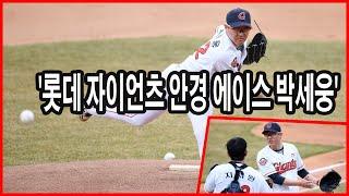'최고 구속 149km 쾅!' 롯데 박세웅 '강력한 패스트볼로 타자 압도!'