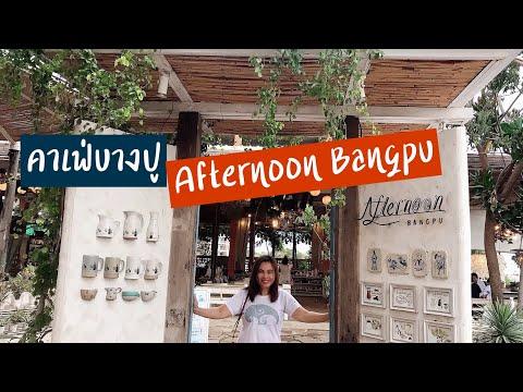 Afternoon Bangpu   ร้านกาแฟบางปู   คาเฟ่บางปู   บางปู   ร้าน Afternoon Bangpu   สุขกับการกิน