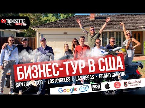 Калифорния | Бизнес ТУР из России в США - Кремниевая долина | Сан Франциско | Лос Анджелес