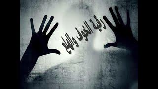 رقيه الخوف والهلع للشيخ ماهر المعقيلي تعالج بإذن الله الخوف والوسواس