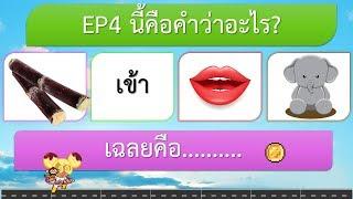 EP4 ทายคำ 4 คำ จากภาพ หมวด สุภาษิต สำนวนไทย