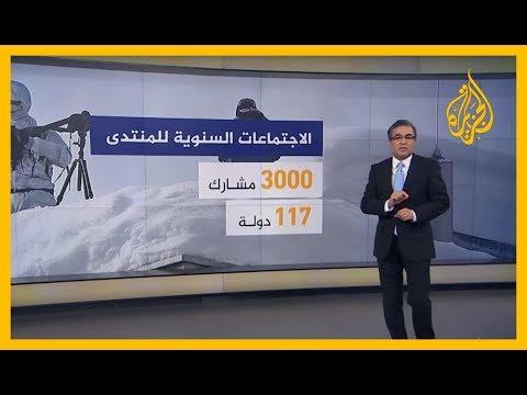 منتدى دافوس الاقتصادي ينعقد بدورته الخمسين.. ماهي موضوعاته الرئيسية؟  - نشر قبل 18 ساعة