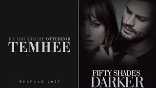 На пятьдесят оттенков темнее 2017 Новинки кино Fifty Shades Darker Русский трейлер