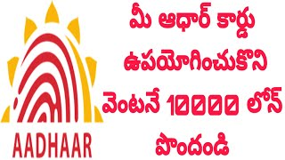 New app for getting instant personal loan//in telugu//