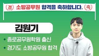 2020년 경기도 소방직 합격생 김원기[소방사관학원 종…