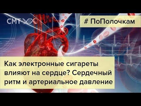 Как электронные сигареты влияют на сердце?